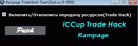 Iccup trade-hack