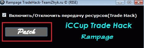 Iccup trade-hack